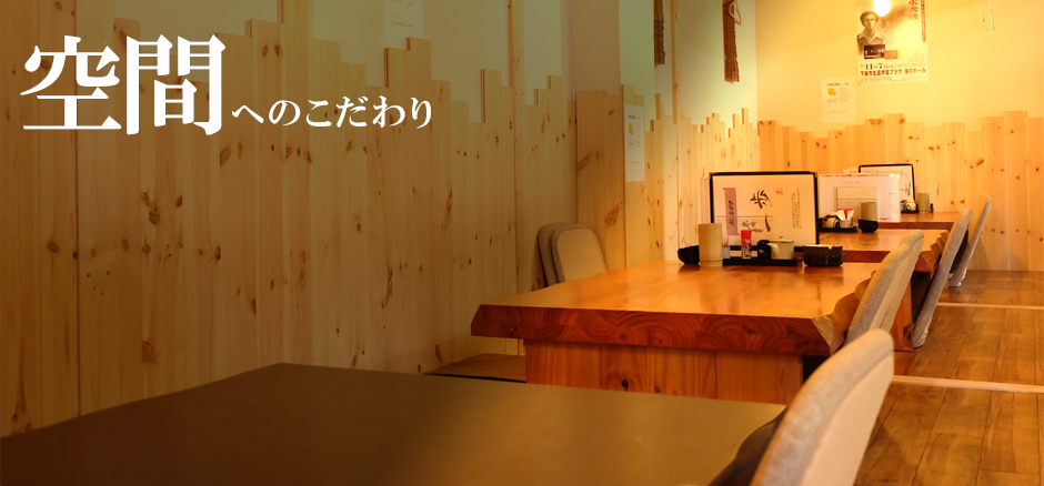 kodawari_空間