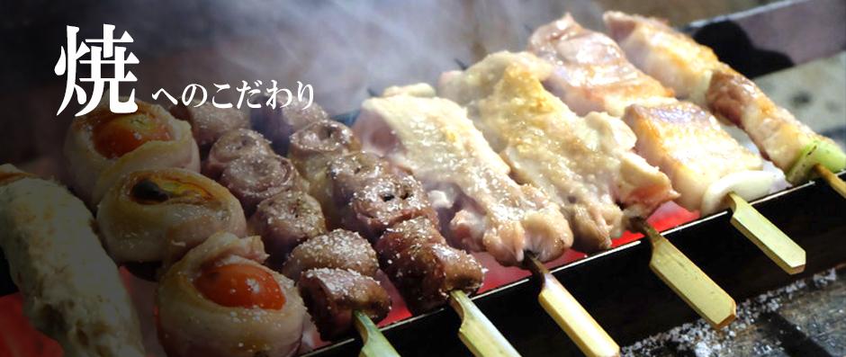 kodawari_焼き
